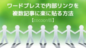 ワードプレスで内部リンクを複数記事に楽に貼る方法【cocoon版】