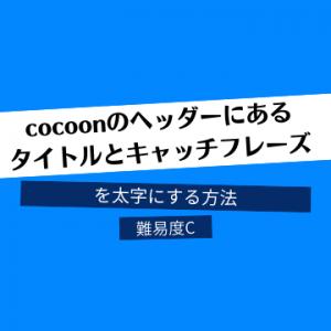 cocoonのタイトルとキャッチフレーズを太字にする方法